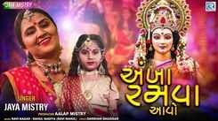 Navratri Special Song: Watch Popular Gujarati Song Music Video - 'Amba Ramva Aavo' Sung By Jaya Mistry