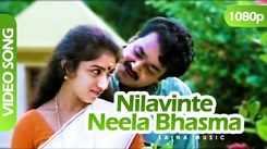 Watch Popular Malayalam Music Video Song 'Nilaavinte Neelabhasma' From Movie 'Agnidevan' Starring Mohanlal and Revathi