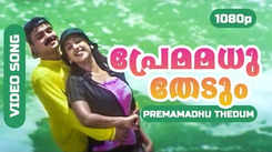 Watch Popular Malayalam Music Video Song 'Premamadhu Thedum' From Movie 'Snehithan' Starring Kunchacko Boban and Preetha Vijayakumar