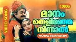 Check Out Popular Malayalam Song Music Video 'Maanam Thelinje Ninnal' From Movie 'Thenmavin Kombath' Starring Mohanlal And Shobana