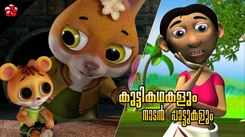 Check Out Popular Kids Song and Malayalam Nursery Story 'Manjadi - Kathu' Jukebox for Kids - Check out Children's Nursery Rhymes, Baby Songs and Fairy Tales In Malayalam
