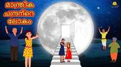 Check Out Popular Kids Song and Malayalam Nursery Story 'The Magical Moon World' for Kids - Check out Children's Nursery Rhymes, Baby Songs and Fairy Tales In Malayalam