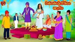 Check Out Popular Kids Song and Telugu Nursery Story 'The Widow Daughter in Law's Sacrifice' for Kids - Check out Children's Nursery Rhymes, Baby Songs, Fairy Tales In Telugu