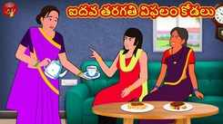 Check Out Popular Kids Song and Telugu Nursery Story 'The Fifth Class Fail Daughter in Law' for Kids - Check out Children's Nursery Rhymes, Baby Songs, Fairy Tales In Telugu