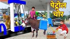 Watch Latest Children Hindi Nursery Story 'Donkey Petrol Thief Police' for Kids - Check out Fun Kids Nursery Rhymes And Baby Songs In Hindi