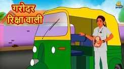 Watch Popular Children Story In Marathi 'Garodar Rikshaw Wali' for Kids - Check out Fun Kids Nursery Rhymes And Baby Songs In Marathi