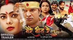 Official Trailer: 'Mere Meet Re' starring Ritesh Pandey, Kajal Yadav