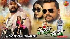 Litti Chokha - Official Trailer