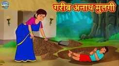 Most Popular Kids Marathi Goshti - Gareeb Anath Mulagi   Videos For Kids   Kids Cartoons   Marathi Story