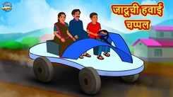 Most Popular Kids Marathi Goshti - Jaduchi Hawai Chappal   Videos For Kids   Kids Cartoons   Marathi Story