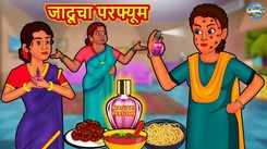 Most Popular Kids Marathi Goshti - Jaducha Perfume   Videos For Kids   Kids Cartoons   Marathi Story