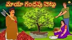 Watch Popular Children Telugu Nursery Story 'Lockdown Real Hero' for Kids - Check out Fun Kids Nursery Rhymes And Baby Songs In Telugu