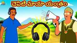 Watch Popular Children Telugu Nursery Story 'The Magical Machine of The Deaf' for Kids - Check out Fun Kids Nursery Rhymes And Baby Songs In Telugu