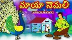 Watch Popular Children Telugu Nursery Story 'Magical Peacock' for Kids - Check out Fun Kids Nursery Rhymes And Baby Songs In Telugu