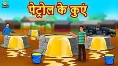Hindi Kahaniya: Watch Fairy Tales in Hindi 'Petrol Ke Kuen' for Kids - Check out Fun Kids Nursery Rhymes And Baby Songs In Hindi