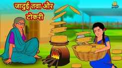 Most Popular Kids Shows In Hindi - Jadui Tawa aur Tokari | Videos For Kids | Kids Cartoons | Cartoon Animation For Children