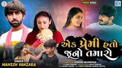 Watch Latest Gujarati Song Music Video - 'Ek Premi Hato Juno Tamaro' Sung By Mahesh Vanzara