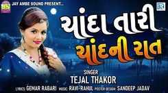 Listen To Popular Gujarati Official Audio Song - 'Chanda Tari Chandani Raat' Sung By Tejal Thakor