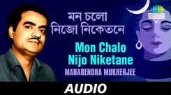 Check Out Latest Bengali Song Music Audio - 'Mon Chalo Nijo Niketane' Sung By Manabendra Mukherjee