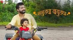 Watch Latest Marathi Song 'Manudya Babudya' Sung By Digvijay Joshi