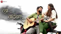 Watch Latest Marathi Song 'Tya Vatevar' Sung By Rizwan Shaikh & Vaidehi Phadke