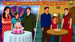 Check Out Latest Kids Tamil Nursery Story 'பணக்கார ஏழைகளின் பிறந்த நாள் - The Birthday Of The Rich And Poor' for Kids - Watch Children's Nursery Stories, Baby Songs, Fairy Tales In Tamil