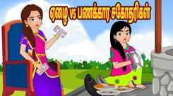 Check Out Latest Kids Tamil Nursery Story 'ஏழை vs பணக்கார சகோதரிகள்' for Kids - Watch Children's Nursery Stories, Baby Songs, Fairy Tales In Tamil