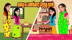Check Out Latest Kids Tamil Nursery Story 'ஏழை vs பணக்கார பிறந்த நாள்' for Kids - Watch Children's Nursery Stories, Baby Songs, Fairy Tales In Tamil