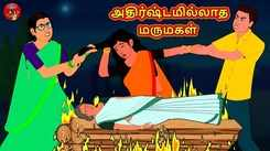 Latest Children Tamil Nursery Story 'அதிர்ஷ்டமில்லாத மருமகள் - The Unlucky Daughter In Law' for Kids - Check Out Children's Nursery Stories, Baby Songs, Fairy Tales In Tamil