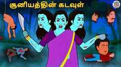 Watch Latest Children Tamil Nursery Horror Story 'சூனியத்தின் கடவுள் - The God Of The Witch' for Kids - Check Out Children's Nursery Stories, Baby Songs, Fairy Tales In Tamil