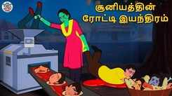 Watch Latest Children Tamil Nursery Horror Story 'சூனியத்தின் ரோட்டி இயந்திரம் - The Witch Roti Machine' for Kids - Check Out Children's Nursery Stories, Baby Songs, Fairy Tales In Tamil