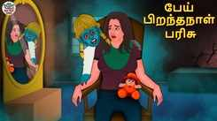 Watch Latest Children Tamil Nursery Horror Story 'பேய் பிறந்தநாள் பரிசு - The Haunted Birthday Gift' for Kids - Check Out Children's Nursery Stories, Baby Songs, Fairy Tales In Tamil