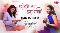 Watch Popular Marathi Song 'Spanadane Hya Hridayachi' Sung By Keval Walanj