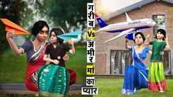Watch Latest Children Hindi Nursery Story 'Garib Vs Amir Maa Ka Pyaar' for Kids - Check out Fun Kids Nursery Rhymes And Baby Songs In Hindi