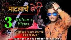 Watch Latest Marathi Song 'Patlache Pori' Sung By Raj Irmali