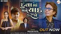 Check Out New Gujarati Song Music Video - 'Dua Ma Mane Yaad Karjo' Sung By Pravin Patel