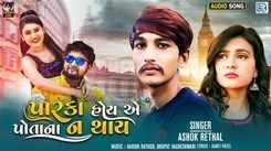 Listen To Latest Gujarati Official Audio Song - 'Parka Hoy E Potana Na Thay' Sung By Ashok Rethal