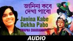 Check Out New Bengali Hit Song Music Audio - 'Janina Kabe Dekha Pabo' Sung By Swapna Chakraborty