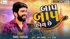 Check Out Latest Gujarati Official Audio Song - 'Baap Baap Hoy Chhe' Sung By Rahul Uvarsad