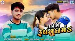 Listen To Latest Gujarati Official Audio Song - 'Tane She Roop Nu Ghamand' Sung By Ajay Thakor