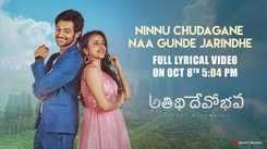 Atithi Devo Bhava | Song Promo - Ninnu Chudagane