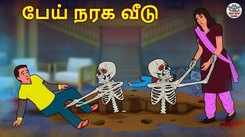 Watch Latest Children Tamil Nursery Horror Story 'பேய் நரக வீடு - The Haunted Hell House' for Kids - Check Out Children's Nursery Stories, Baby Songs, Fairy Tales In Tamil