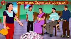 Latest Children Tamil Nursery Story 'அனாதை பேராசை மருமகள் - The Orphan Greedy Daughter In Law' for Kids - Check Out Children's Nursery Stories, Baby Songs, Fairy Tales In Tamil