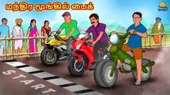 Check Out Latest Kids Tamil Nursery Story 'மந்திர மூங்கில் பைக் - The Magical Bamboo Bike' for Kids - Watch Children's Nursery Stories, Baby Songs, Fairy Tales In Tamil