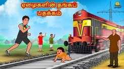 Check Out Latest Kids Tamil Nursery Story 'ஏழைகளின் தங்கப் பதக்கம் - The Poor's Gold Medal' for Kids - Watch Children's Nursery Stories, Baby Songs, Fairy Tales In Tamil