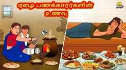 Check Out Latest Kids Tamil Nursery Story 'ஏழை பணக்காரர்களின் உணவு - The Food of The Poor And The Rich' for Kids - Watch Children's Nursery Stories, Baby Songs, Fairy Tales In Tamil