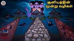 Watch Latest Children Tamil Nursery Horror Story 'சூனியத்தின் மூன்று வழிகள் - Three Ways Of The Witch' for Kids - Check Out Children's Nursery Stories, Baby Songs, Fairy Tales In Tamil