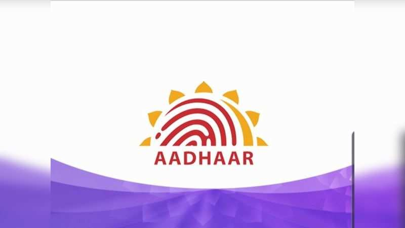 Government has launched new Aadhaar app: 14 things to know